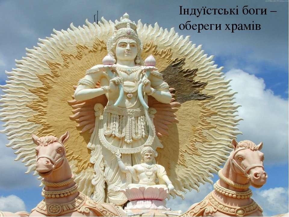 Індуїстські боги – обереги храмів