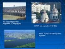 На кордоні Бразилії та Парагваю, на річці Парана СОБОР місті Асунсьйон (1842-...