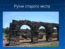 Руїни старого міста