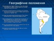 Географічне положення - Парагвай-держава в Південній Америці, на північному з...