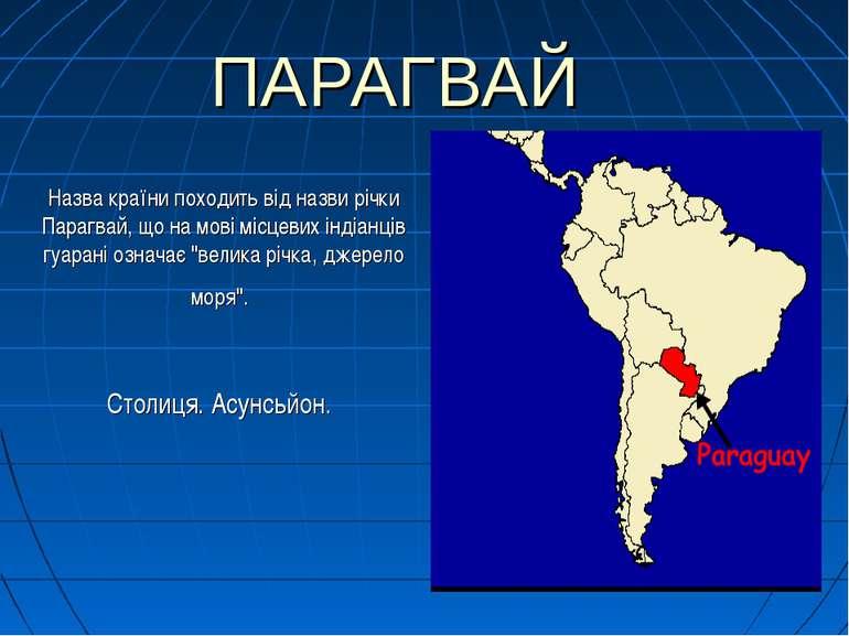 ПАРАГВАЙ Назва країни походить від назви річки Парагвай, що на мові місцевих ...