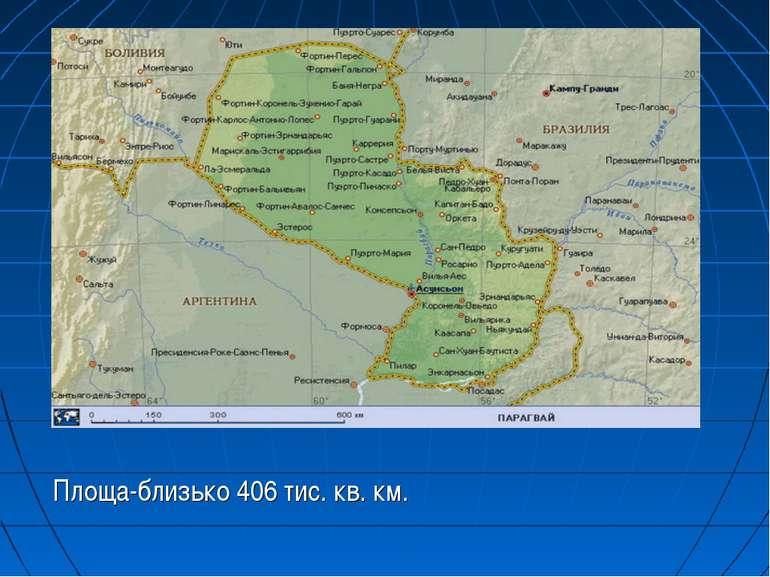 Площа-близько 406 тис. кв. км.
