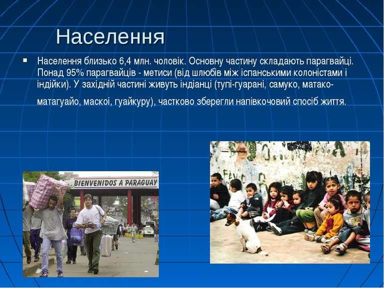 Населення Населення близько 6,4 млн. чоловік. Основну частину складають параг...