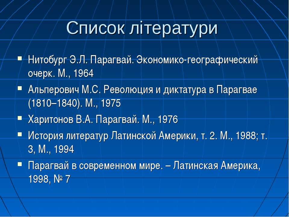 Список літератури Нитобург Э.Л. Парагвай. Экономико-географический очерк. М.,...