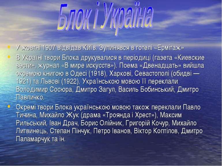 У жовтні 1907 відвідав Київ. Зупинявся в готелі «Ермітаж» В Україні твори Бло...