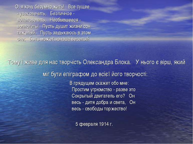 Тому і живе для нас творчість Олександра Блока. У нього є вірш, який міг бути...