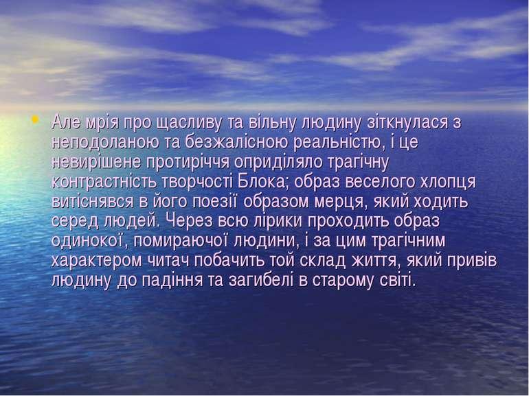 Але мрія про щасливу та вільну людину зіткнулася з неподоланою та безжалісною...