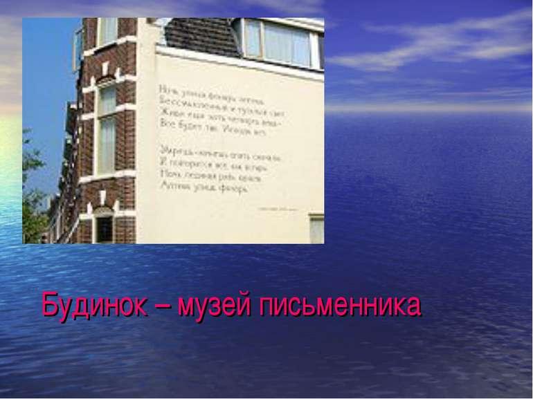 Будинок – музей письменника