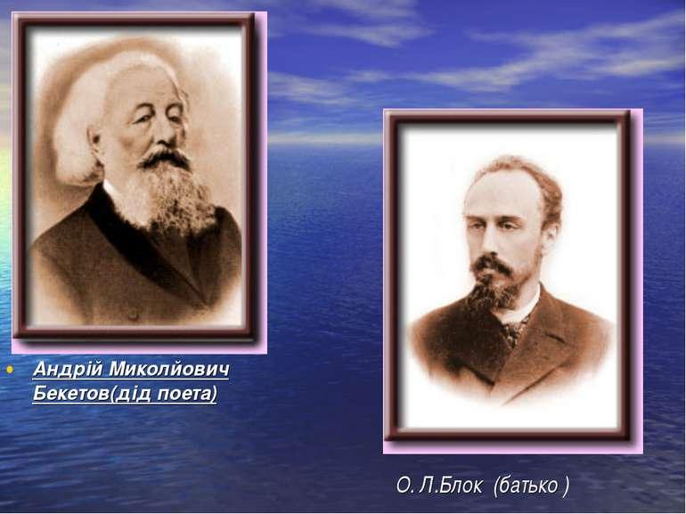 О. Л.Блок (батько ) Андрій Миколйович Бекетов(дід поета)