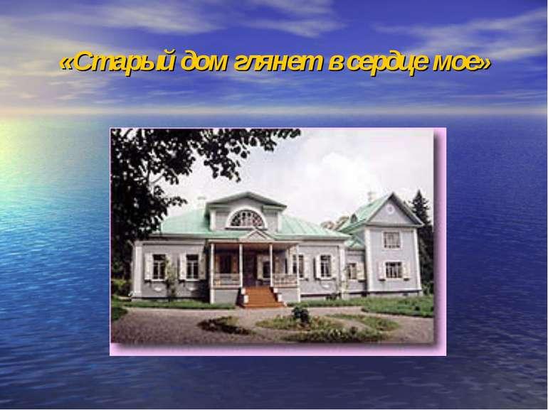 «Старый дом глянет в сердце мое»