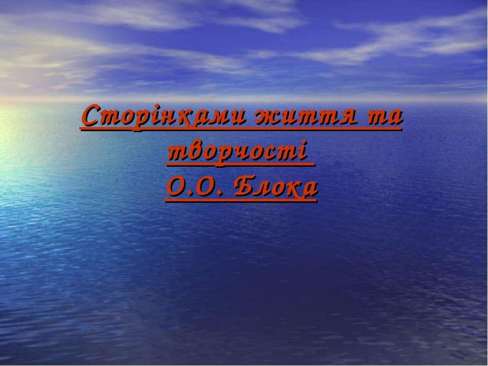 Сторінками життя та творчості О.О. Блока