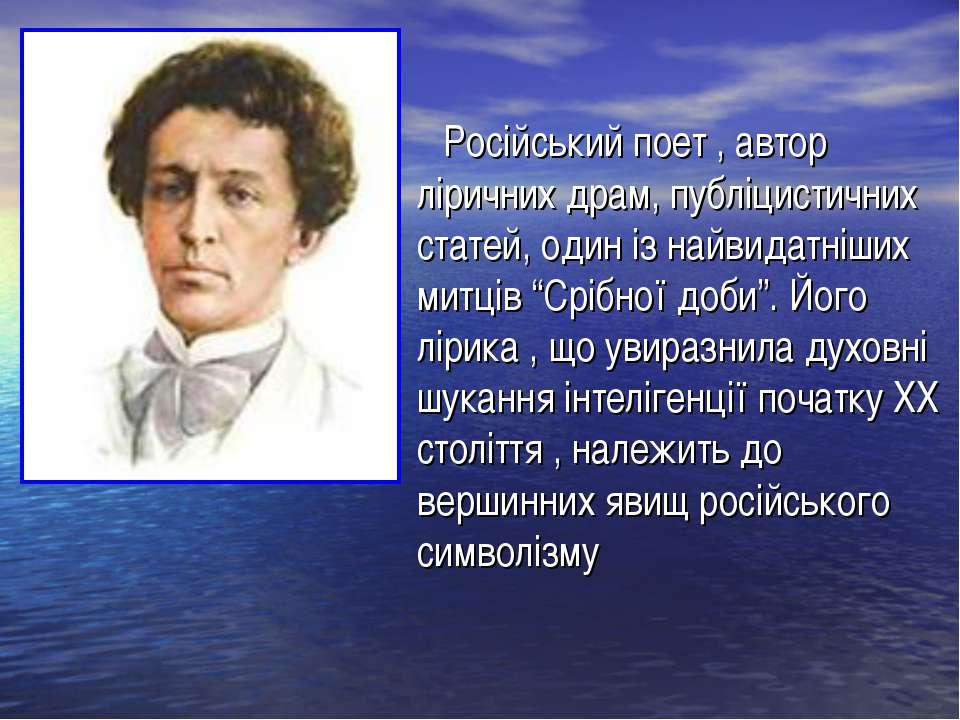 Російський поет , автор ліричних драм, публіцистичних статей, один із найвида...