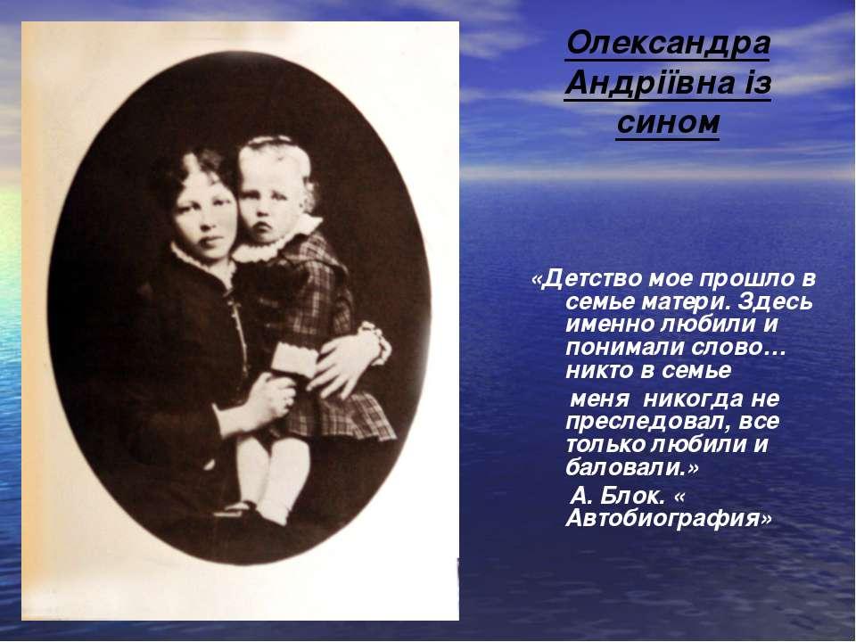 Олександра Андріївна із сином «Детство мое прошло в семье матери. Здесь именн...