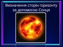 Визначення сторін горизонту за допомогою Сонця