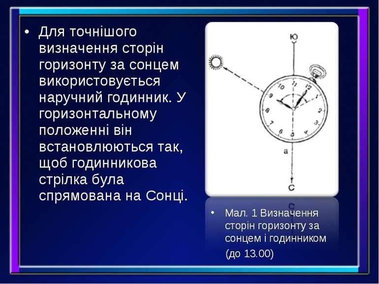 Для точнішого визначення сторін горизонту за сонцем використовується наручний...