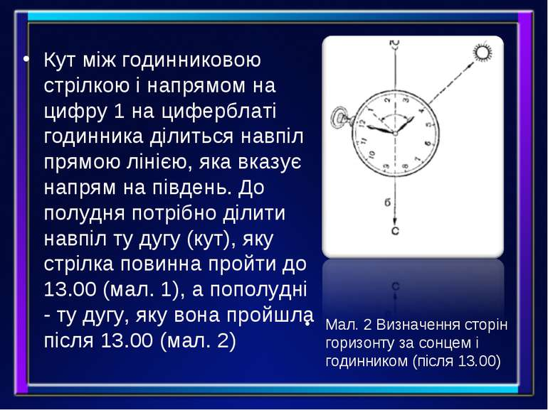Кут між годинниковою стрілкою і напрямом на цифру 1 на циферблаті годинника д...