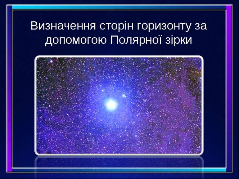 Визначення сторін горизонту за допомогою Полярної зірки