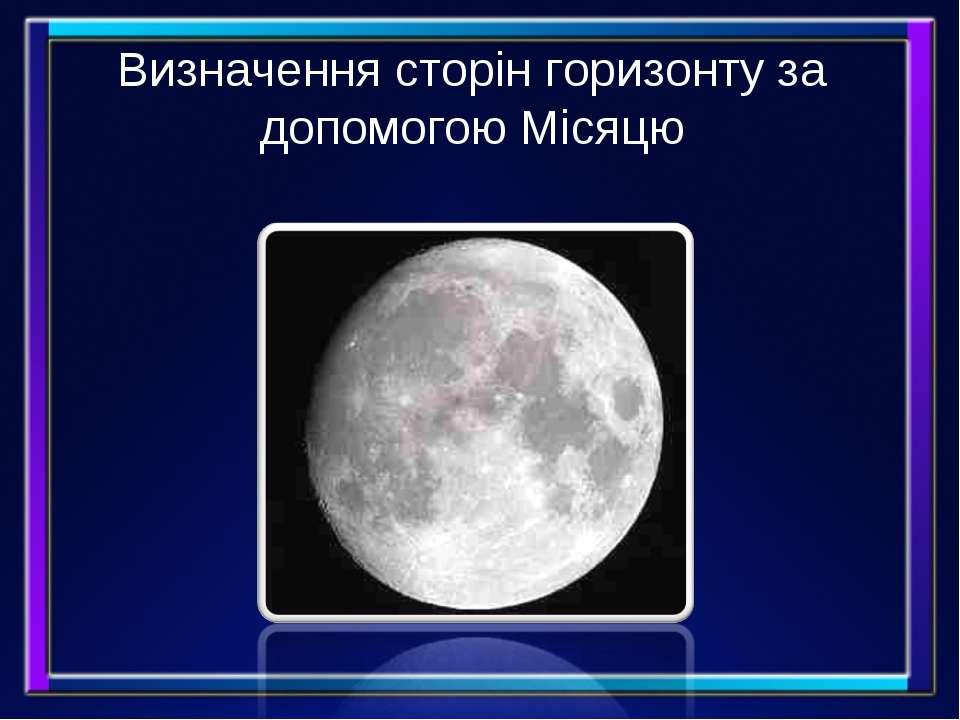 Визначення сторін горизонту за допомогою Місяцю