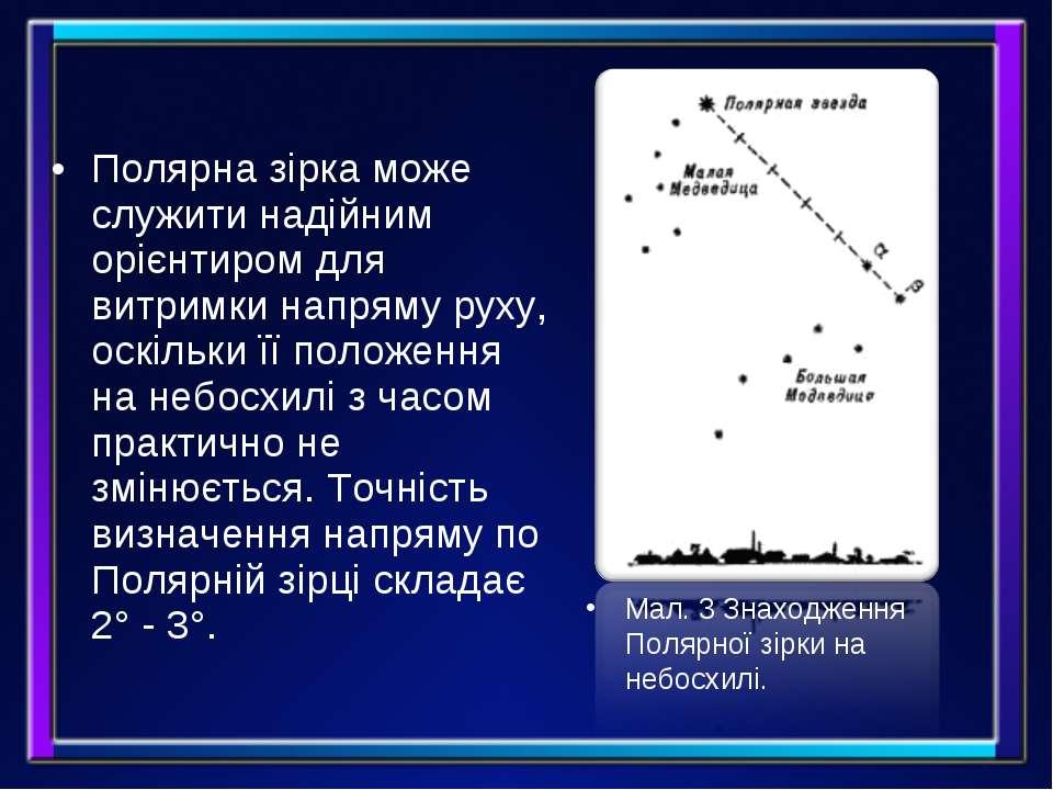 Полярна зірка може служити надійним орієнтиром для витримки напряму руху, оск...