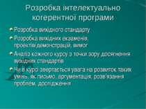 Розробка інтелектуально когерентної програми Розробка вихідного стандарту Роз...