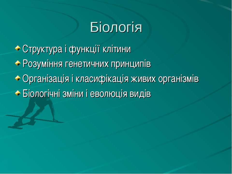 Біологія Структура і функції клітини Розуміння генетичних принципів Організац...