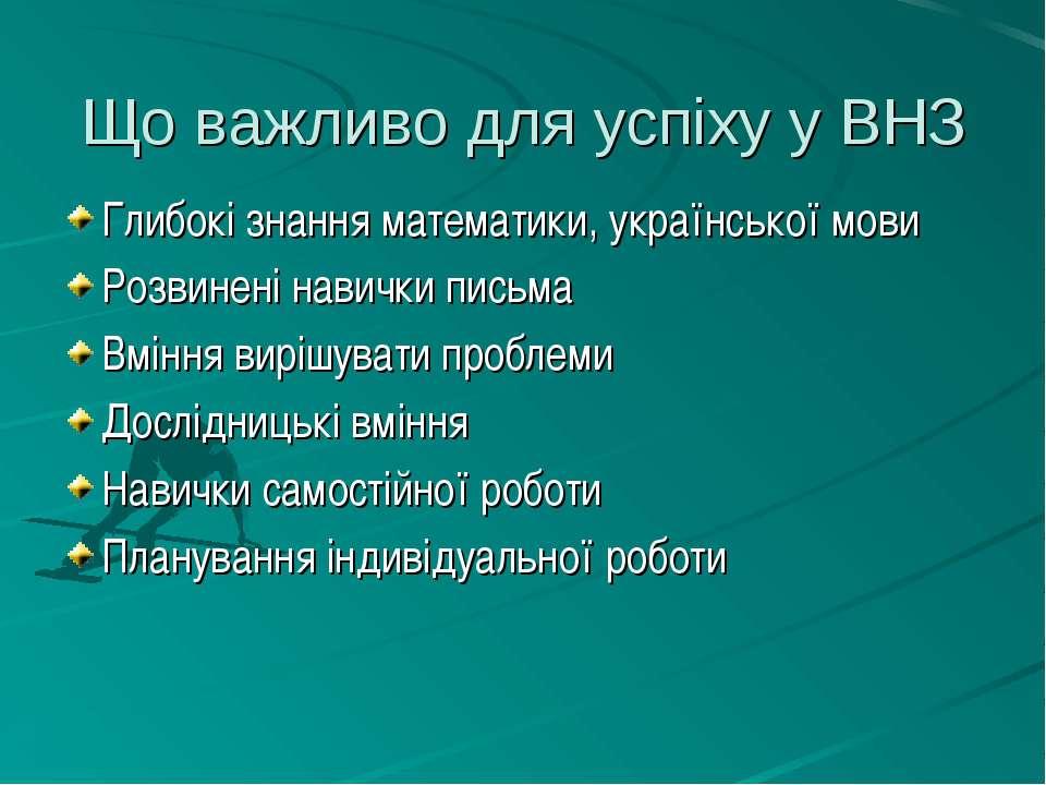 Що важливо для успіху у ВНЗ Глибокі знання математики, української мови Розви...