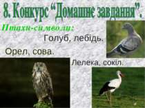 Голуб, лебідь. Птахи-символи: Орел, сова. Лелека, сокіл.