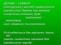 ДЕРЕВО – СИМВОЛ конструкція у вигляді традиційного українського дерева, яка м...