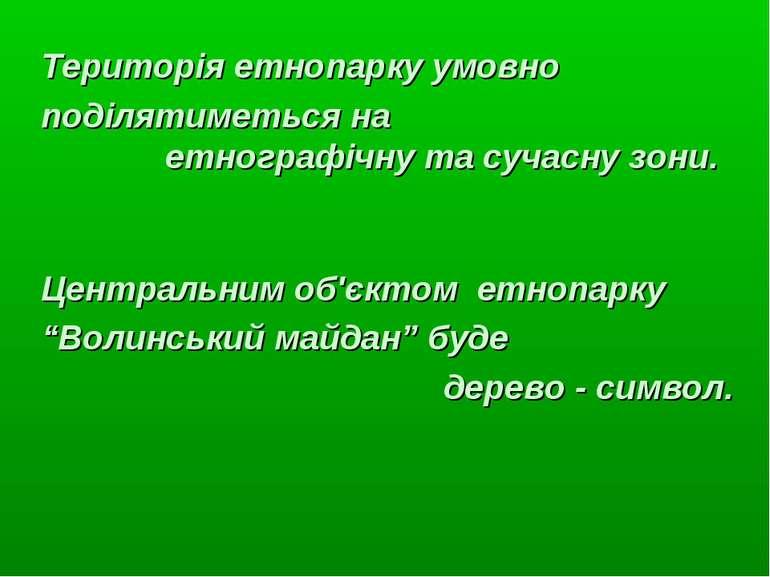 Територія етнопарку умовно поділятиметься на етнографічну та сучасну зони. Це...