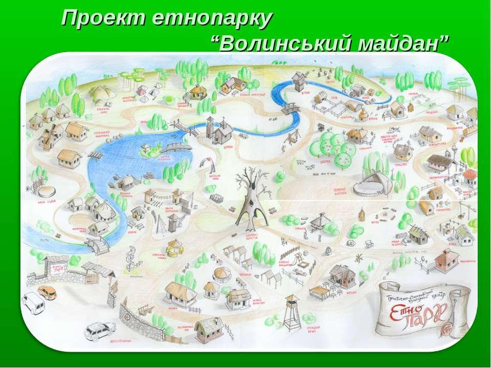 """Проект етнопарку """"Волинський майдан"""""""
