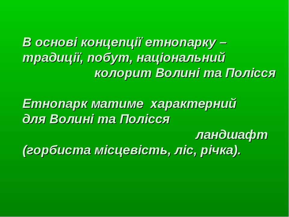 В основі концепції етнопарку – традиції, побут, національний колорит Волині т...