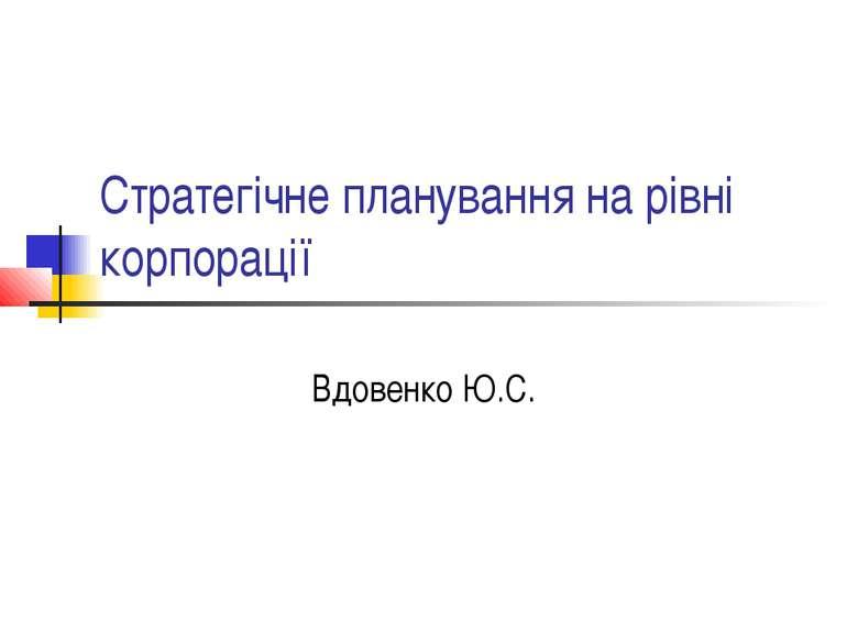 Стратегічне планування на рівні корпорації Вдовенко Ю.С.