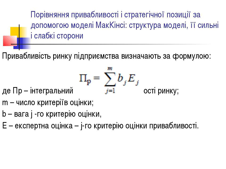 Порівняння привабливості і стратегічної позиції за допомогою моделі МакКінсі:...