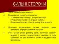 СИЛЬНІ СТОРОНИ 1 Повнота освітніх послуг 2 Якісно високий рівень навчання 3 П...