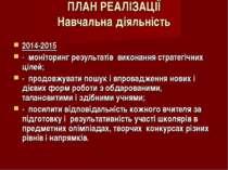 ПЛАН РЕАЛІЗАЦІЇ Навчальна діяльність 2014-2015 - моніторинг результатів викон...