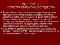 ВИБІР СТРАТЕГІЇ: «СТРАТЕГІЯ ПРОДУКТИВНОГО ЛІДЕРСТВА» Висока результативність ...