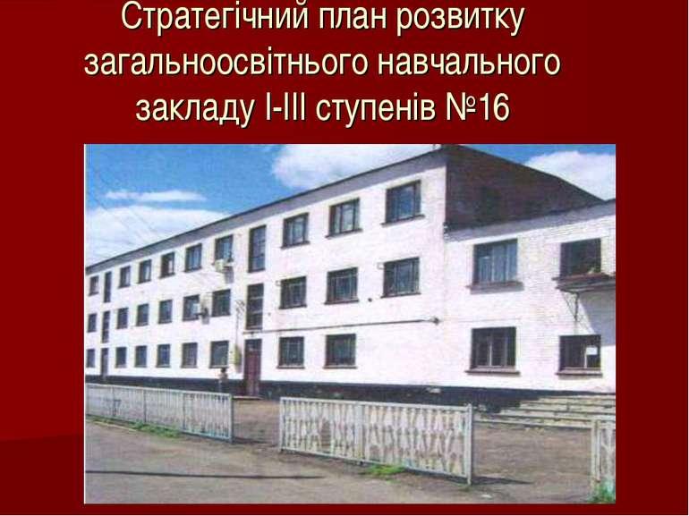 Стратегічний план розвитку загальноосвітнього навчального закладу І-ІІІ ступе...