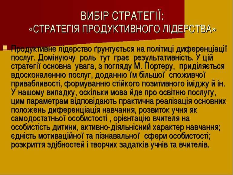 ВИБІР СТРАТЕГІЇ: «СТРАТЕГІЯ ПРОДУКТИВНОГО ЛІДЕРСТВА» Продуктивне лідерство ґр...