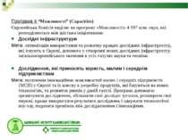 """Програма 4 """"Можливості"""" (Capacities) Європейська Комісія виділяє на програму ..."""