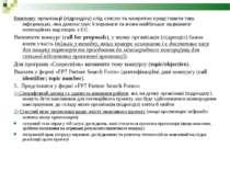 Важливо: організації (підрозділу) слід стисло та конкретно представити таку і...