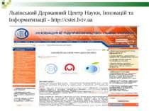 Львівський Державний Центр Науки, Інновацій та Інформатизації - http://cstei....