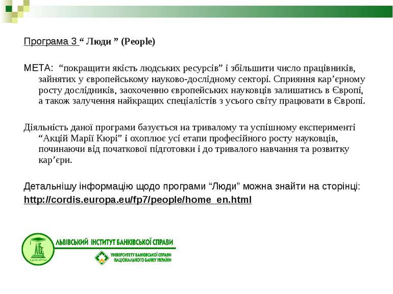 """Програма 3 """" Люди """" (People) МЕТА: """"покращити якість людських ресурсів"""" і збі..."""