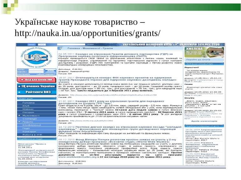 Українське наукове товариство – http://nauka.in.ua/opportunities/grants/