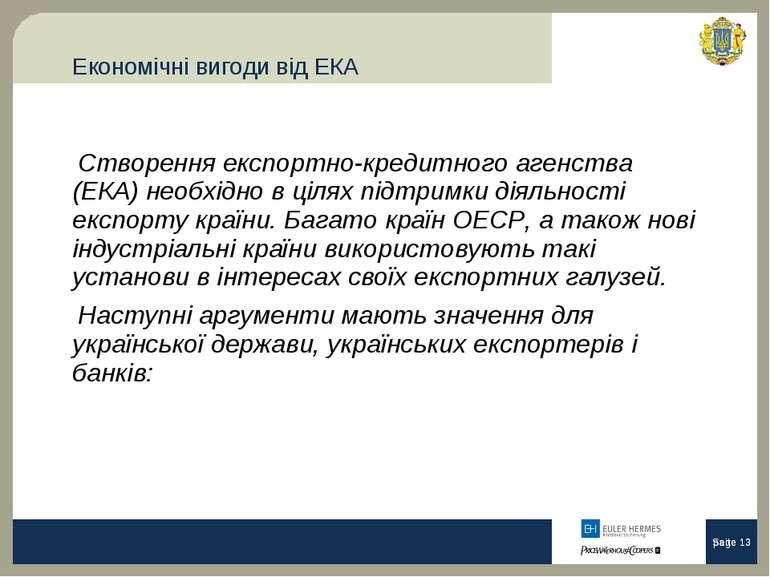 Економічні вигоди від ЕКА Seite * Створення експортно-кредитного агенства (ЕК...