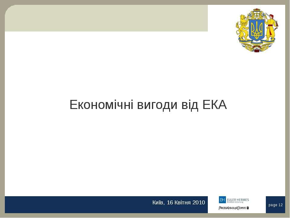 Економічні вигоди від ЕКА Київ, 16 Квітня 2010 page *