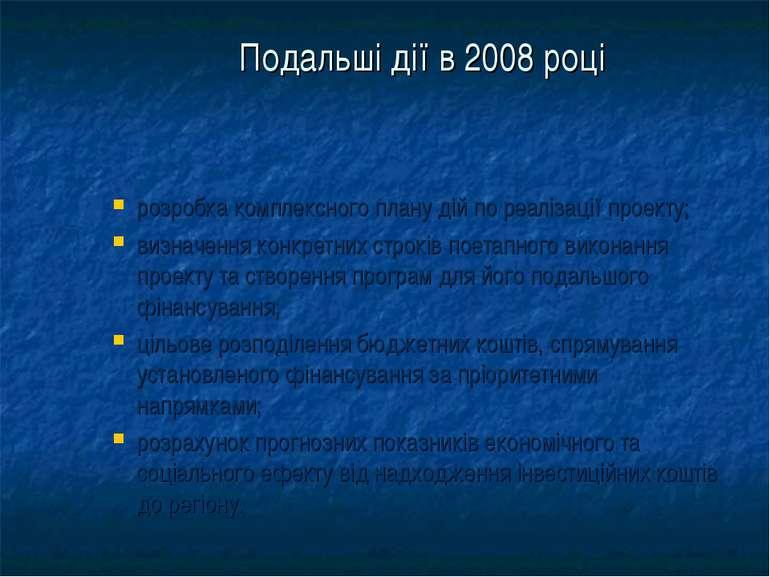 Подальші дії в 2008 році розробка комплексного плану дій по реалізації проект...
