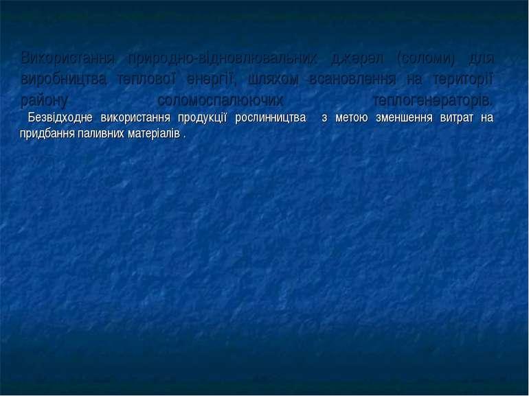 Використання природно-відновлювальних джерел (соломи) для виробництва теплово...