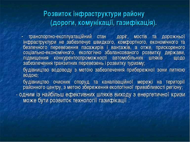 Розвиток інфраструктури району (дороги, комунікації, газифікація). - транспор...