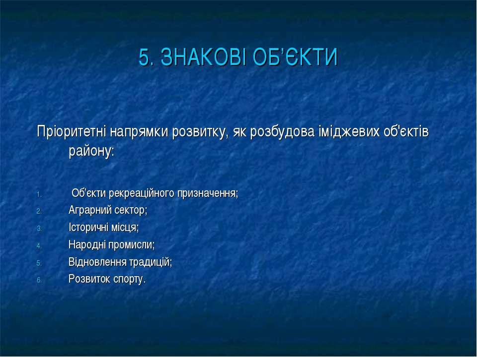 5. ЗНАКОВІ ОБ'ЄКТИ Пріоритетні напрямки розвитку, як розбудова іміджевих об'є...
