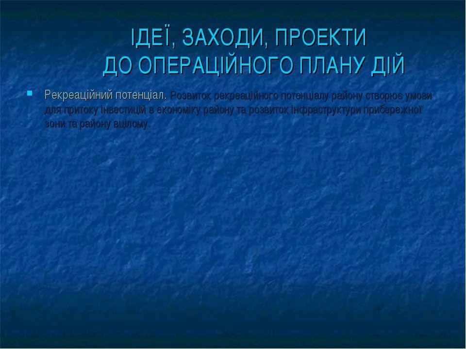 ІДЕЇ, ЗАХОДИ, ПРОЕКТИ ДО ОПЕРАЦІЙНОГО ПЛАНУ ДІЙ Рекреаційний потенціал. Розви...